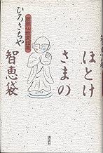 ほとけさまの智恵袋―新釈仏教寓話集