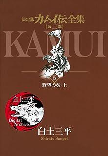 カムイ伝全集 第二部(5) (ビッグコミックススペシャル)