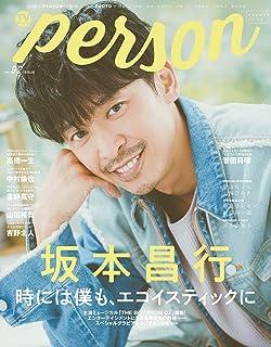 TVガイドPERSON VOL.92 (TOKYO NEWS MOOK 861号)
