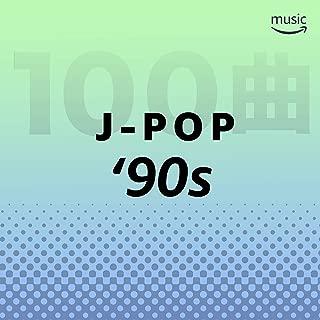 90年代J-POP