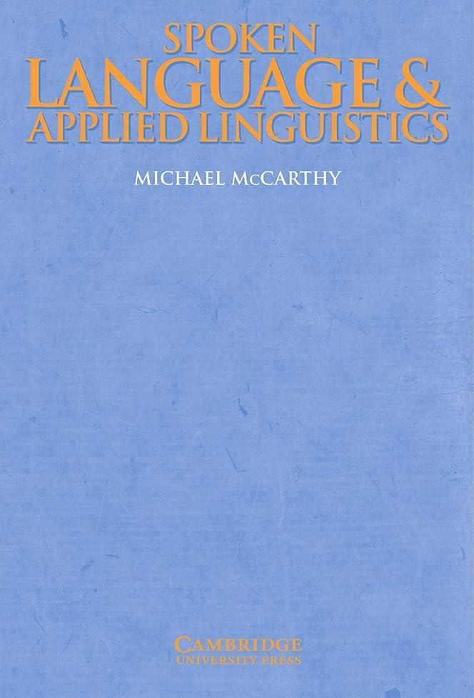 メタン修理工パーフェルビッドSpoken Language and Applied Linguistics (Applied Linguistics Non) (Cambridge Applied Linguistics)