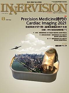 [雑誌] 月刊インナービジョン 2021年05月号