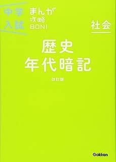 歴史年代暗記 改訂版 (中学入試まんが攻略BON!)