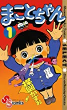 表紙: まことちゃん(1) まことちゃん〔セレクト〕 (少年サンデーコミックス) | 楳図かずお