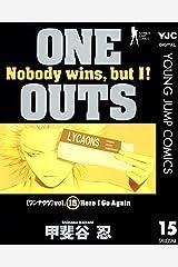 ONE OUTS 15 (ヤングジャンプコミックスDIGITAL) Kindle版