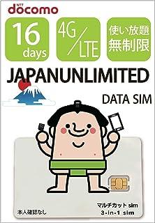 日本国内16日間 無制限 4GLTE 使い放題/カスタマーサポート対応/ docomo回線 / 4GLTE /同梱説明書4ヶ国語対応/本人確認なし※レビュー欄に御座います通信速度等につきましては、こちら商品は各社販売されているプリペイドSIMと...