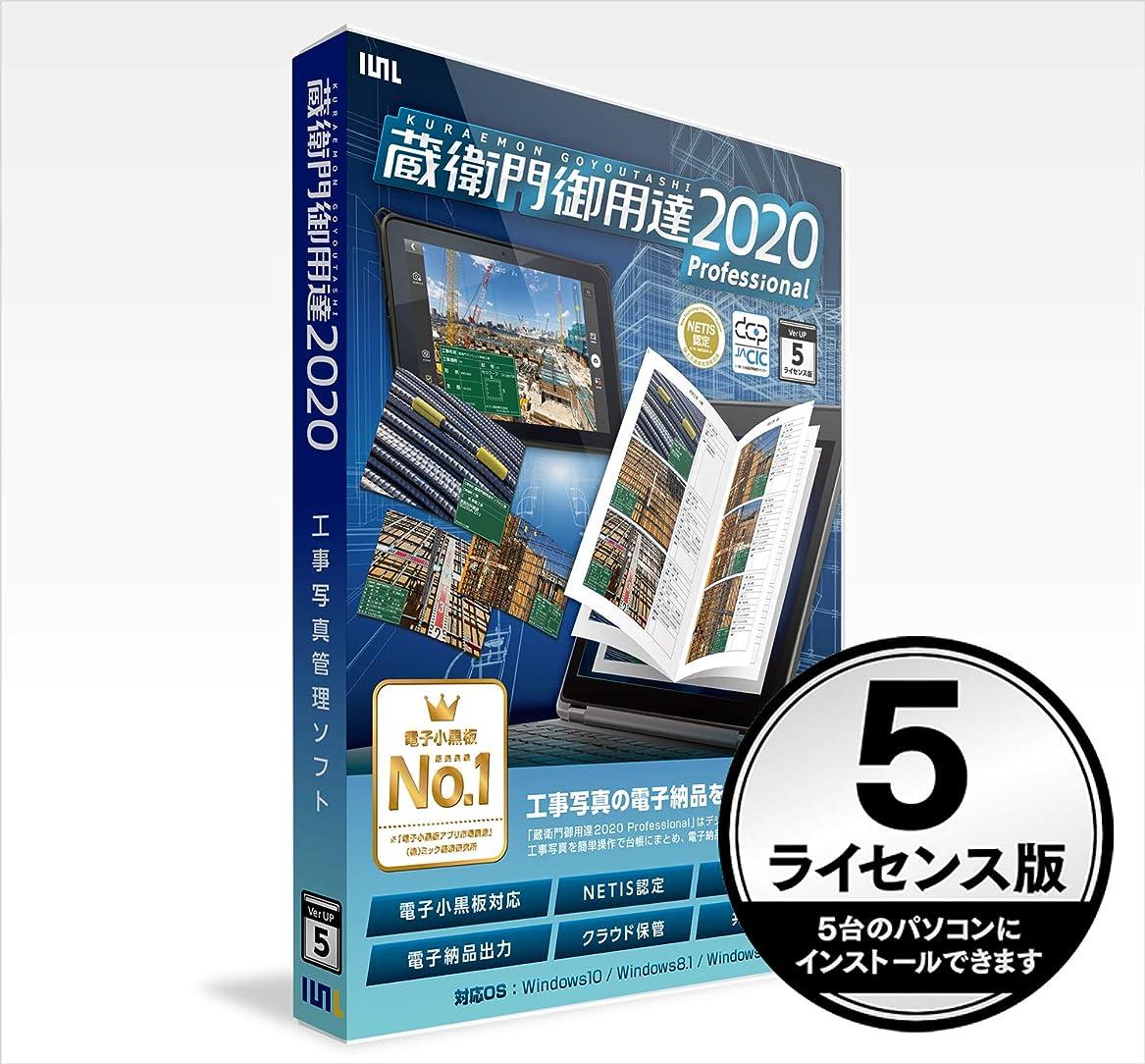 手伝うトロピカルファシズムルクレ GP20-N5 蔵衛門御用達2020 Professional 5ライセンス版(新規)