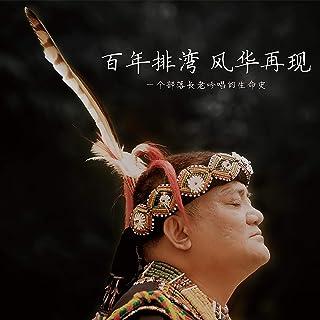 Nai He ( Ping Nan Shi Zi Xiang Qing Ge )