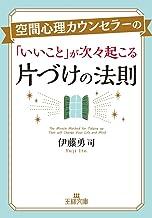 表紙: 空間心理カウンセラーの「いいこと」が次々起こる片づけの法則 (王様文庫) | 伊藤 勇司