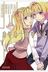 まりあ†ほりっく 14 (MFコミックス アライブシリーズ) Kindle版