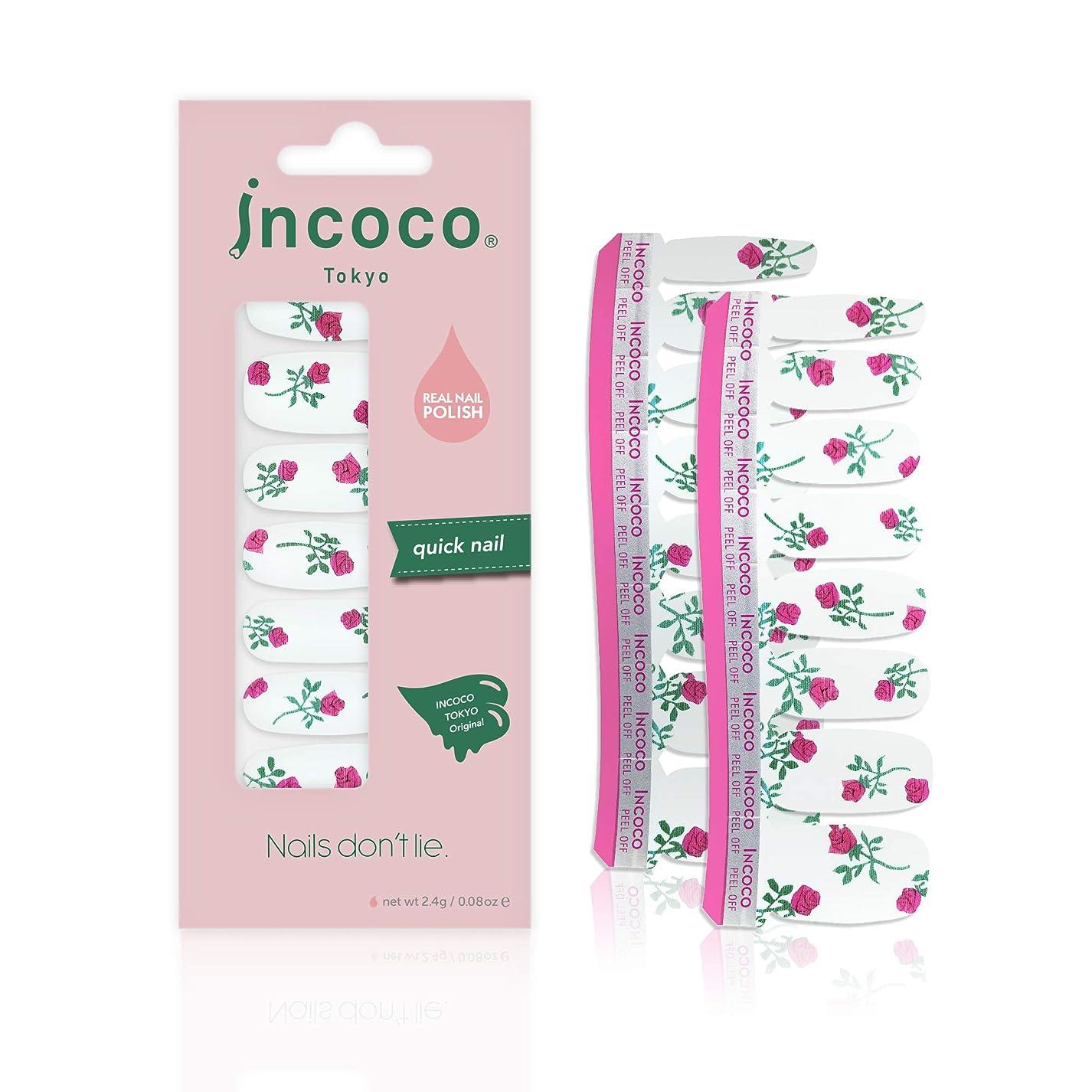 カポック騒乱呼吸インココ トーキョー 「100 デイズ」 (100 Days)