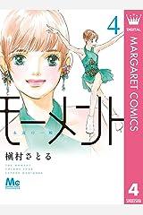 モーメント 永遠の一瞬 4 (マーガレットコミックスDIGITAL) Kindle版
