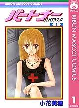 パートナー 1 (りぼんマスコットコミックスDIGITAL)