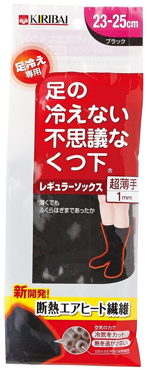 評価可能マイルセッション桐灰化学 足の冷えない不思議なくつ下 レギュラーソックス 超薄手 足冷え専用 23cm-25cm 黒色 1足分(2個入)