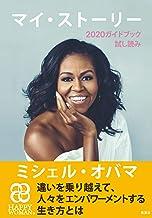 表紙: 『マイ・ストーリー』 2020ガイドブック(試し読み付) (集英社ビジネス書)   ミシェル・オバマ