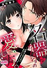 表紙: 名器なカノジョの愛し方。 ~弁護士上司が私に本気になるそうです~(2) (メルト) | 澤村鞠子