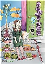 第七女子会彷徨 (5) リュウコミックス