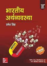 BHARATIYA ARTHVYAVASTHA (Hindi Edition)