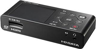 I-O DATA キャプチャーボード ゲームキャプチャー HDMI PC不要 ゲーム録画 編集 フルHD SD/HDD保存 GV-HDREC...