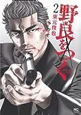 野良をつく(2) (ニチブンコミックス)