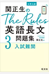関正生のThe Rules英語長文問題集3入試難関(音声DL付) 関正生のThe Rules 英語長文問題集シリーズ Kindle版