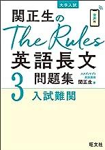関正生のThe Rules英語長文問題集3入試難関 (大学入試)
