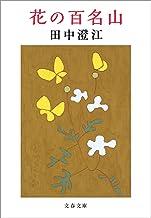 表紙: 花の百名山 (文春文庫) | 田中澄江