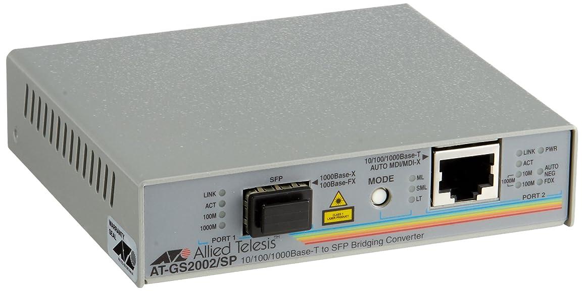小切手野な追い越すアライドテレシス AT-GS2002/SP メディアコンバーター 0330R