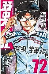 弱虫ペダル 72 (少年チャンピオン・コミックス) Kindle版
