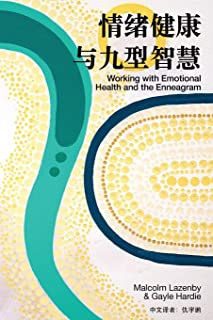 情绪健康与九型智慧 (Working with Emotional Health and the Enneagram)