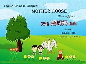 English-Chinese Bilingual Mother Goose Nursery Rhymes (Volume 1): 双语鹅妈妈童谣(上)