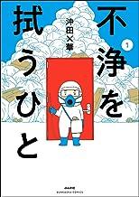 表紙: 不浄を拭うひと (1) (本当にあった笑える話) | 沖田×華