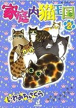 表紙: 家庭内猫王国 2巻 | いわみち さくら