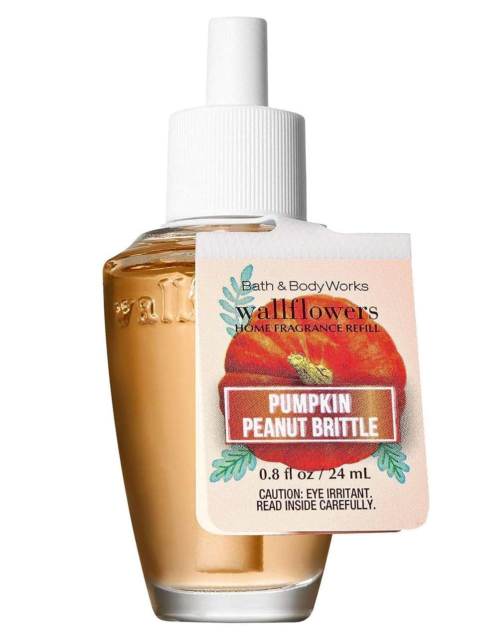 スクラブ第二に士気【Bath&Body Works/バス&ボディワークス】 ルームフレグランス 詰替えリフィル パンプキンピーナッツブリトル Wallflowers Home Fragrance Refill Pumpkin Peanut Brittle [並行輸入品]