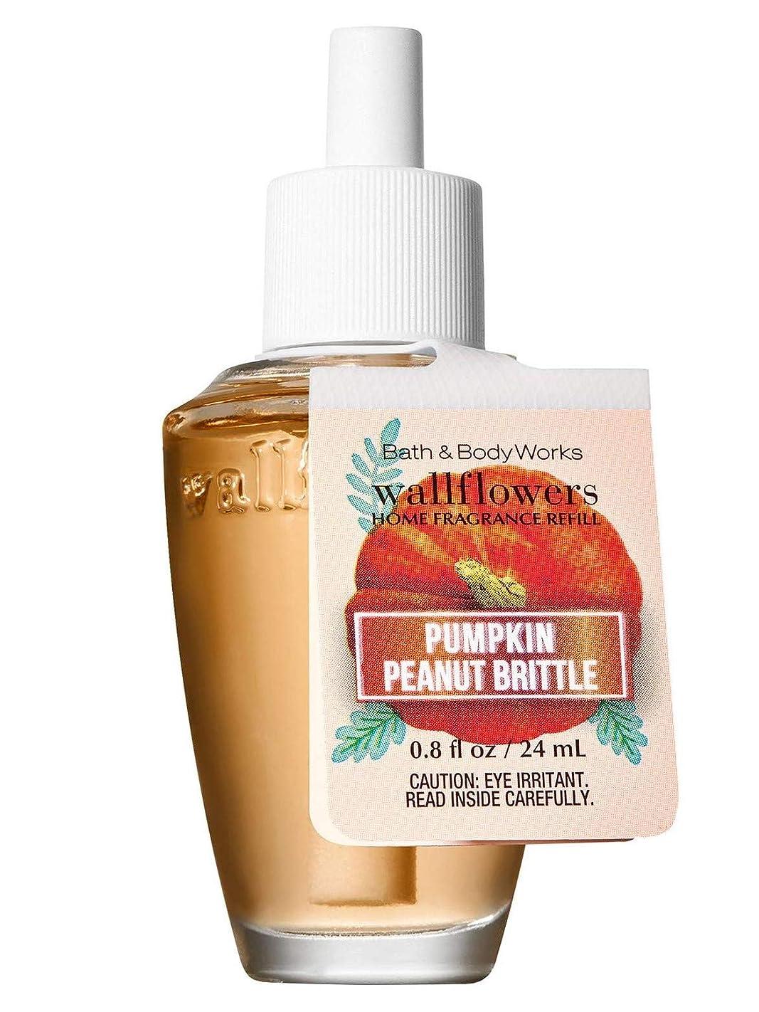 前電気陽性トラフィック【Bath&Body Works/バス&ボディワークス】 ルームフレグランス 詰替えリフィル パンプキンピーナッツブリトル Wallflowers Home Fragrance Refill Pumpkin Peanut Brittle [並行輸入品]