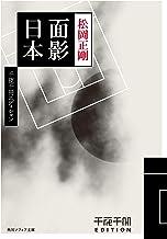 表紙: 面影日本 千夜千冊エディション (角川ソフィア文庫)   松岡 正剛