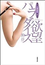 館淳一夢見山作品集 欲望パラダイス (双葉文庫)