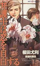 表紙: 弁護士は恋を自白する (SHY NOVELS) | 榎田尤利