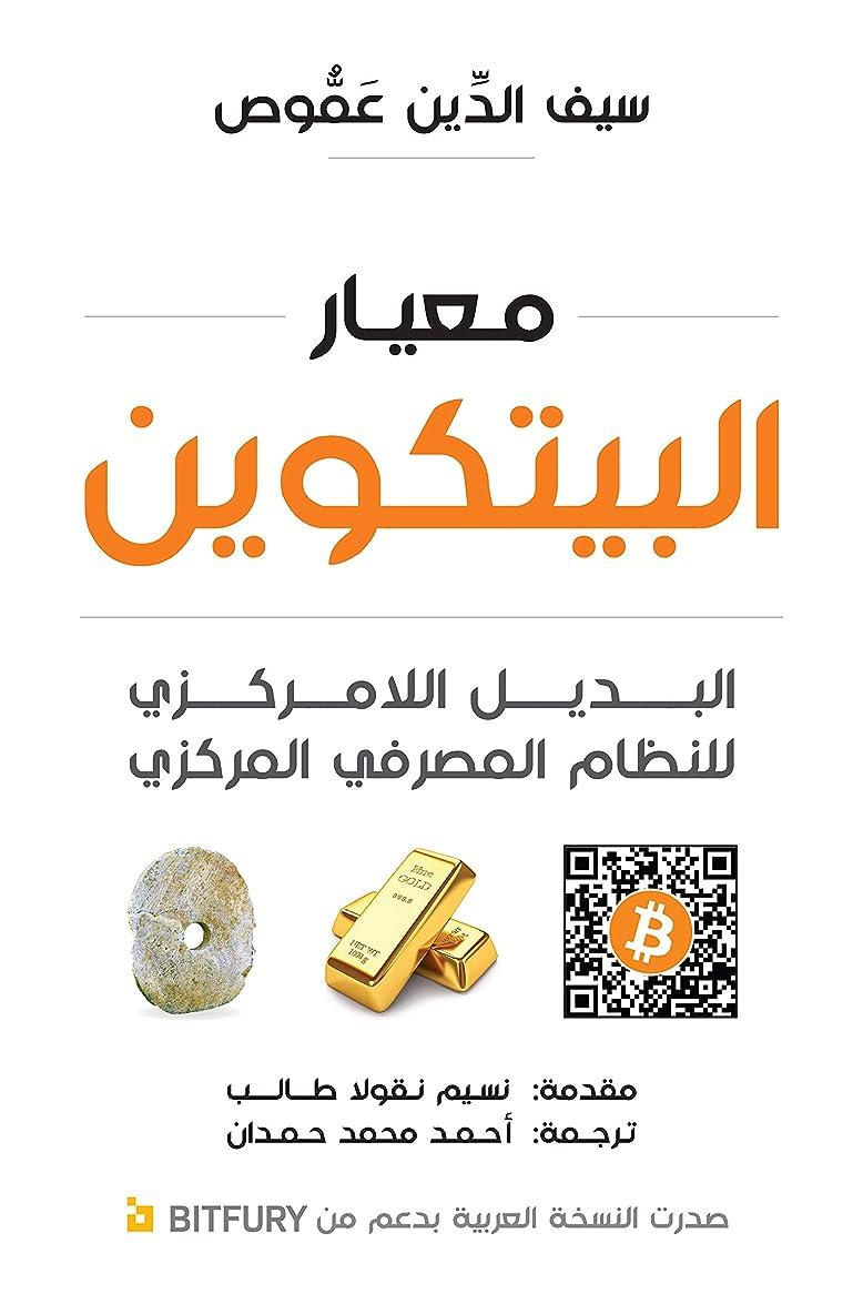 はぁ航海の厄介な?????? ?????????: ?????? ????????? ?????? ??????? ???????? (Arabic Edition)