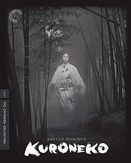 藪の中の黒猫 Kuroneko (北米版)[Blu-ray][Import]