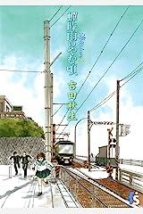 海街diary 1 蝉時雨のやむ頃 (flowers コミックス) Kindle版