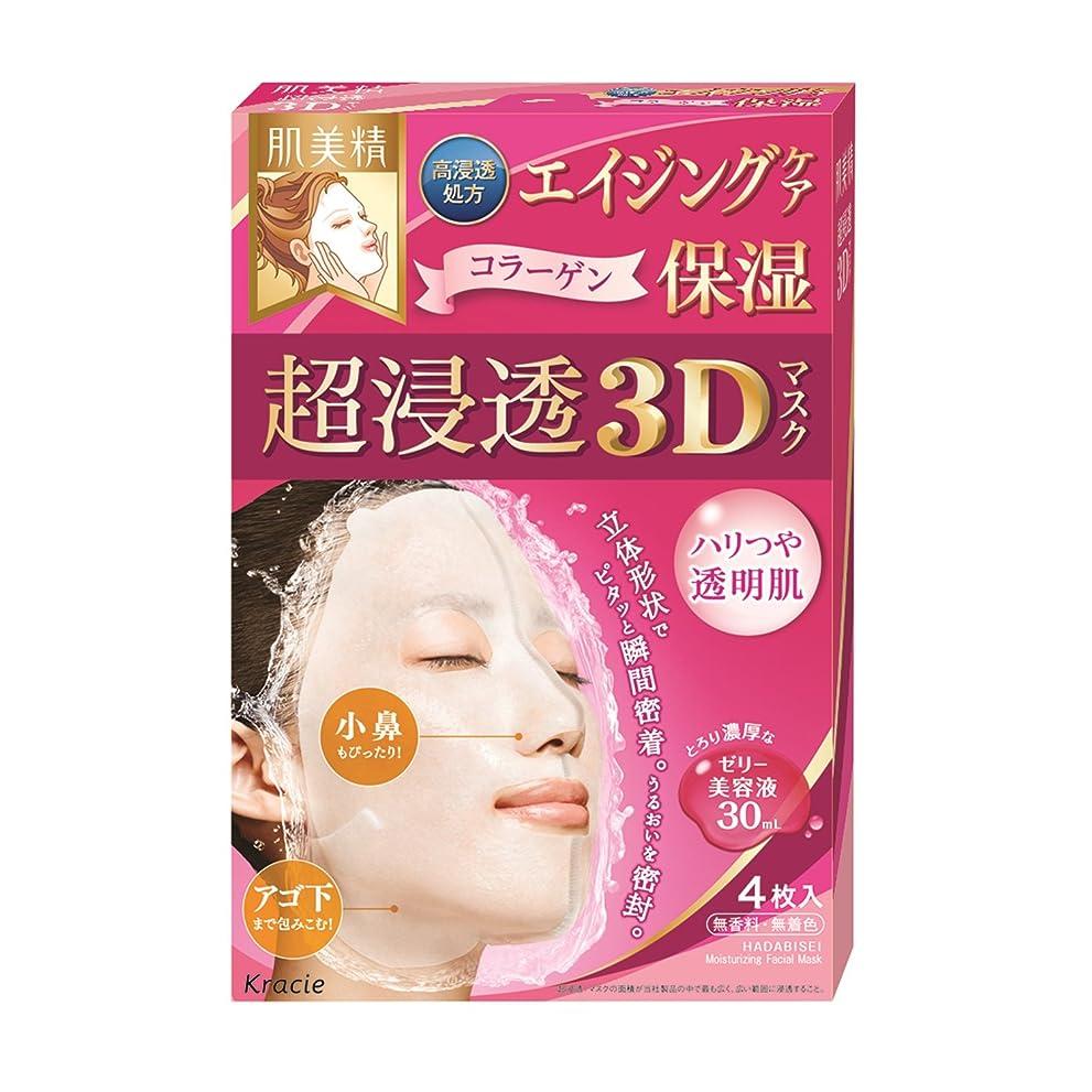嵐が丘頑固なミリメーター肌美精 超浸透3Dマスク (エイジング保湿) 4枚