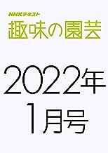 NHK趣味の園芸 2022年1月号 [雑誌] NHK 趣味の園芸 (NHKテキスト)