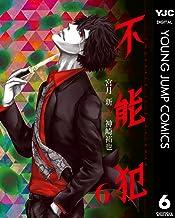 表紙: 不能犯 6 (ヤングジャンプコミックスDIGITAL)   神崎裕也