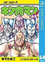 表紙: キン肉マン 64 (ジャンプコミックスDIGITAL) | ゆでたまご