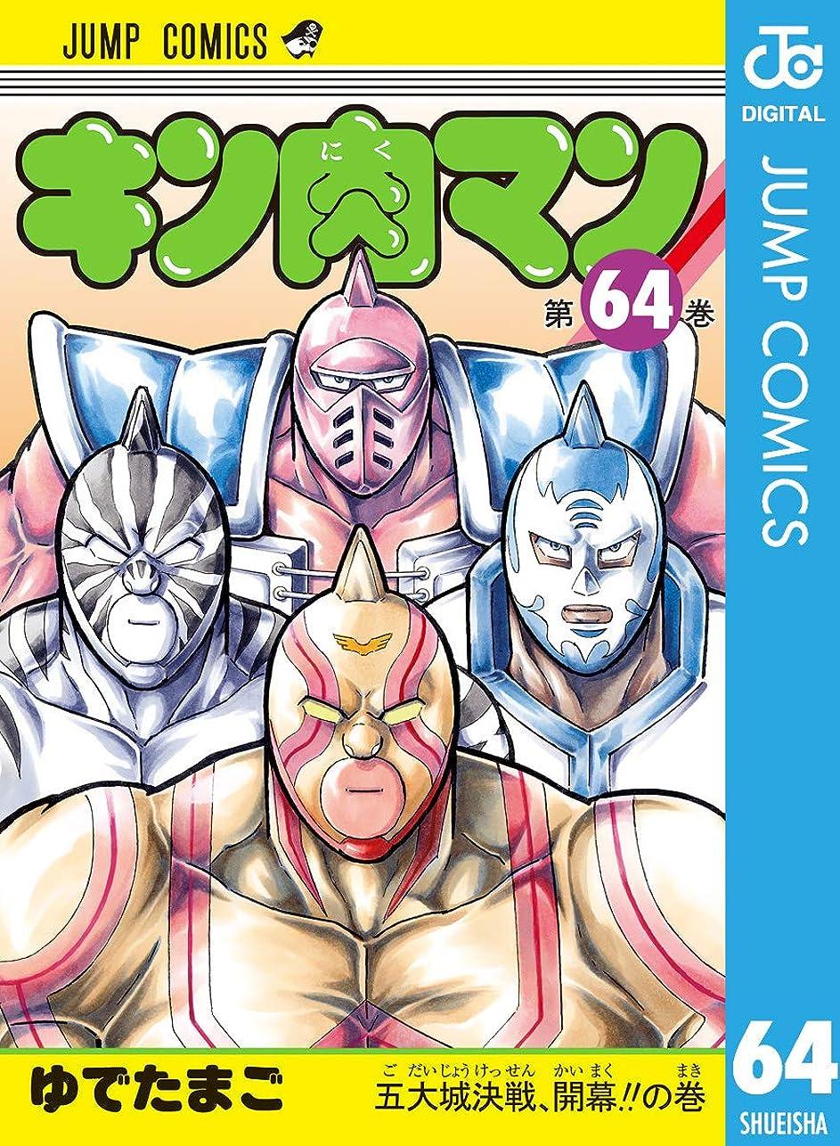 寛容電気的デコラティブキン肉マン 64 (ジャンプコミックスDIGITAL)