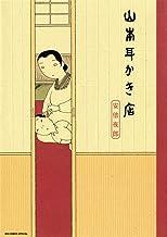 表紙: 山本耳かき店 (ビッグコミックススペシャル)   安倍夜郎