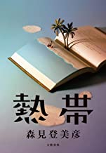 熱帯 (文春e-book)