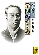 表紙: 学問のすゝめ (講談社学術文庫) | 福沢諭吉