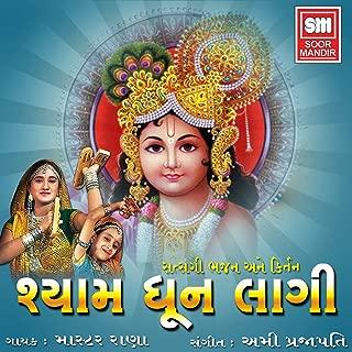 Ram Krishna Bolo